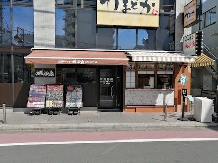 横濱家たまプラーザ店