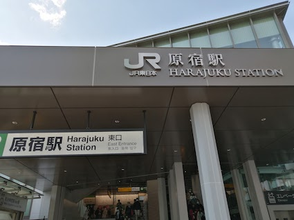 原宿駅 新駅舎