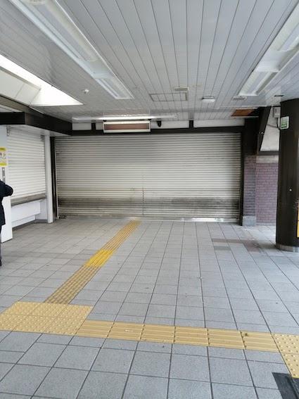 原宿駅 旧改札