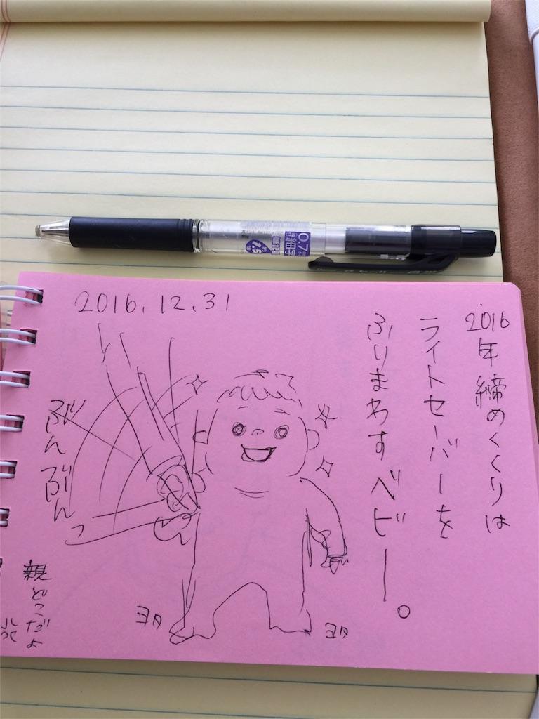 f:id:sketchbooklover55240:20171106120300j:image
