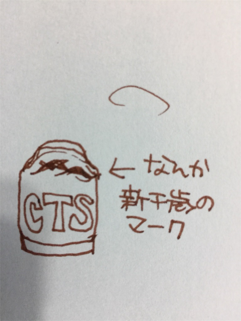 f:id:sketchbooklover55240:20180120194654j:image