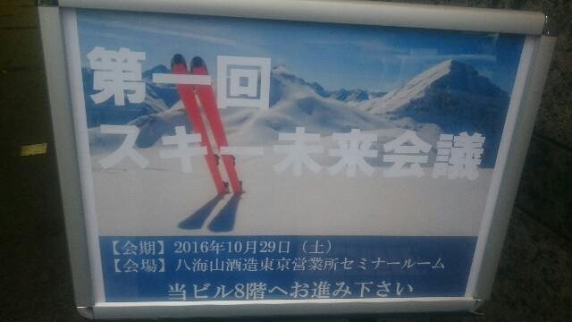 f:id:skiandspa:20161030172832j:image