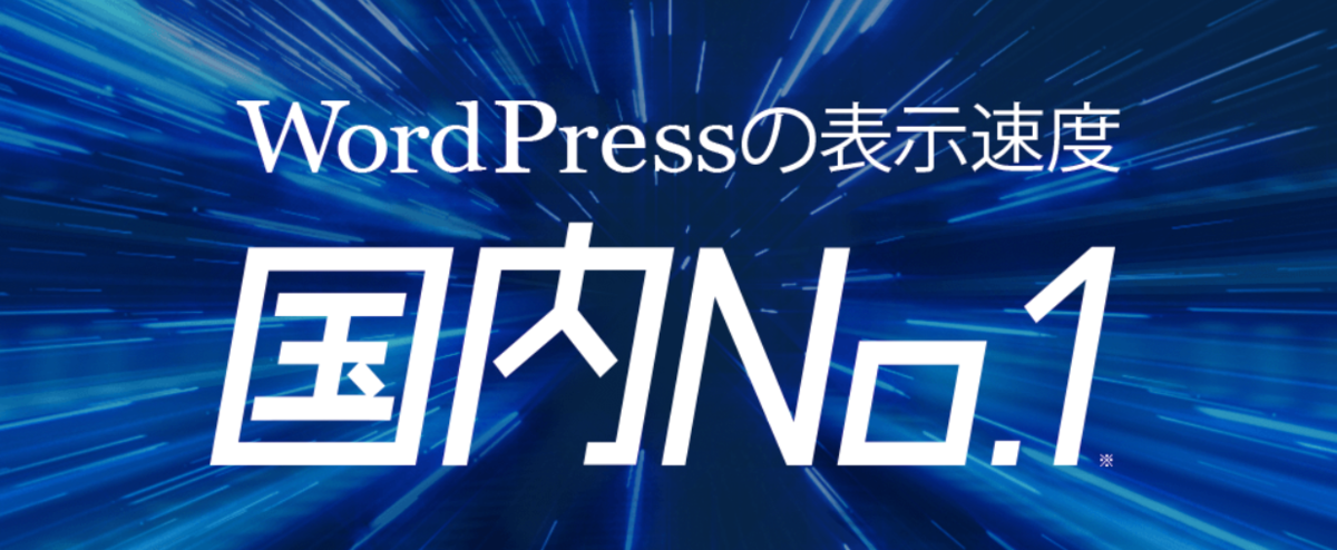 wpx speed WordPress 消失 バグ