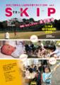 しながわ子育てガイド SKIP 2009 Vol.3 ~21年度品川区協働事業