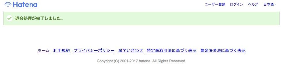 f:id:skky17:20171115223824j:plain