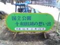 十和田湖 (青森県・秋田県)