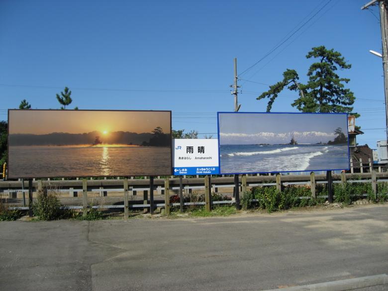 JR雨晴駅 (富山県高岡市)