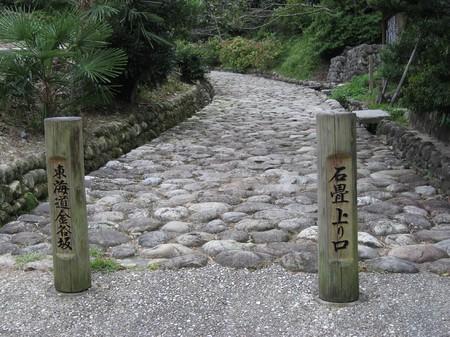 東海道金谷坂 (島田市金谷)