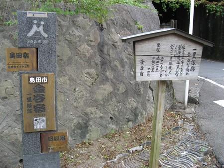 金谷宿  (島田市金谷)