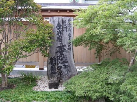 金谷宿 本陣跡 (島田市金谷)