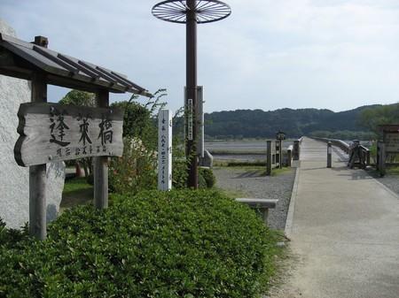 蓬莱橋 (島田市)