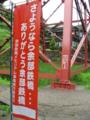 餘部鉄橋 (兵庫県香美町)