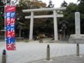 鹿島神宮 (茨城県鹿嶋市)