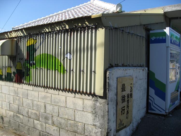 大石商店 (小浜島)