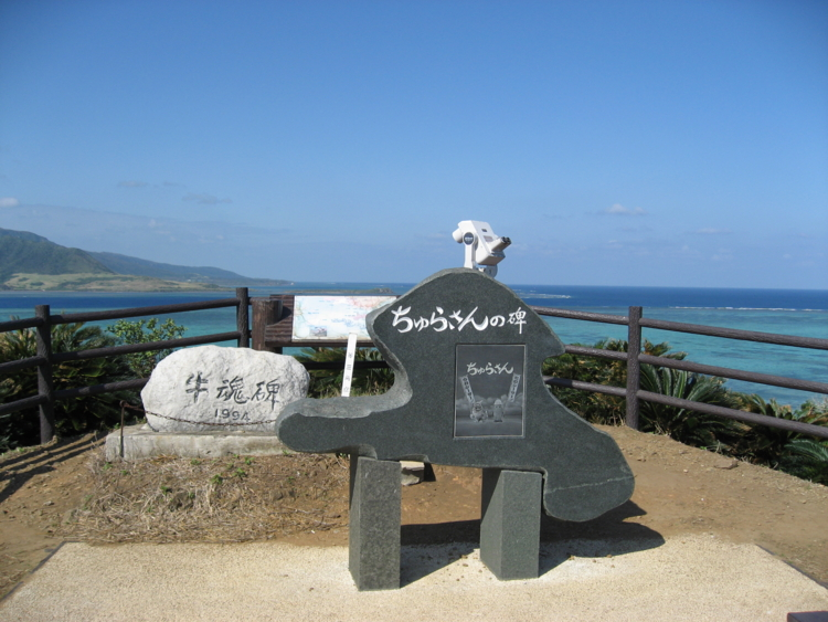 ちゅらさん展望台 (小浜島)