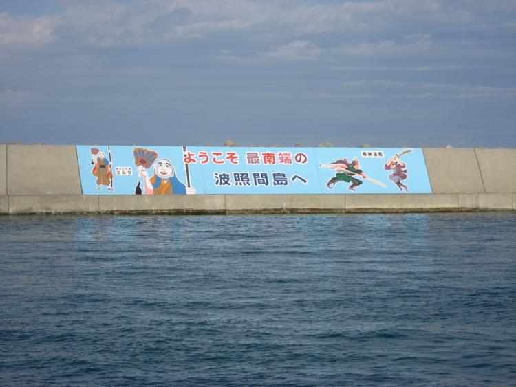港付近  (波照間島)