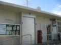 日本最南端の郵便局  (波照間島)