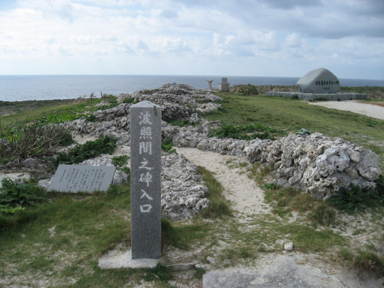 波照間之碑  (波照間島)