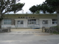 日本最南端の公民館 (波照間島)