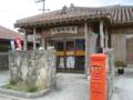 竹富郵便局  (竹富島)