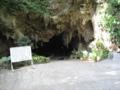 伊原間サビチ洞  (石垣島)