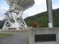国立天文台 石垣島観測局  (石垣島)