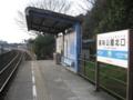 栗林公園北口駅 (香川県高松市)