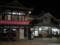 道後温泉 (愛媛県松山市)