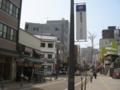 松山市街 (愛媛県松山市)