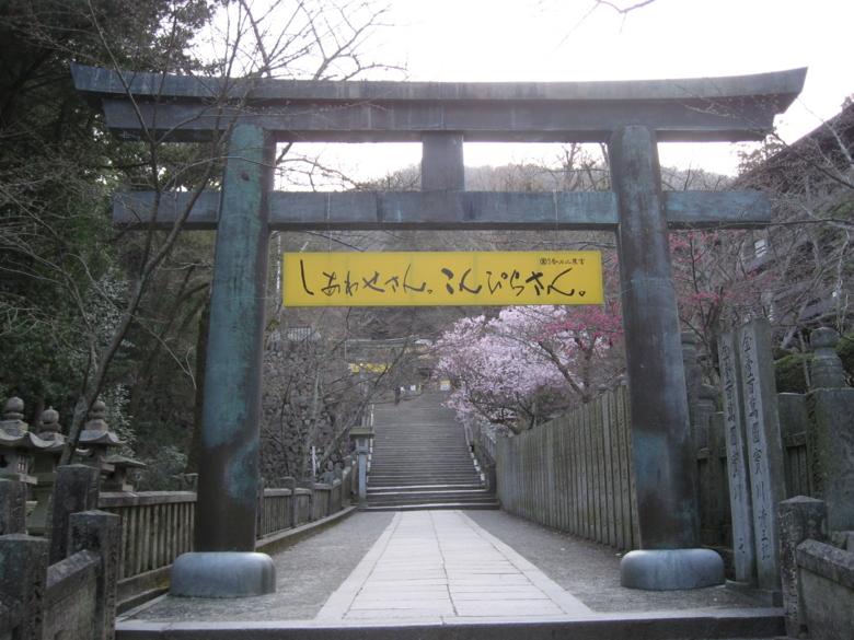 こんぴらさん (香川県琴平町)