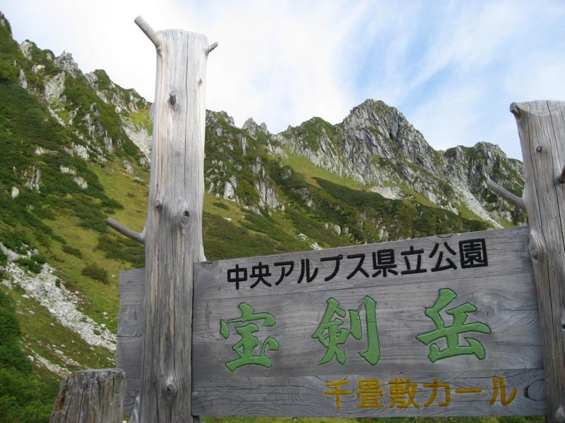 宝剣岳 (長野県駒ヶ根市)