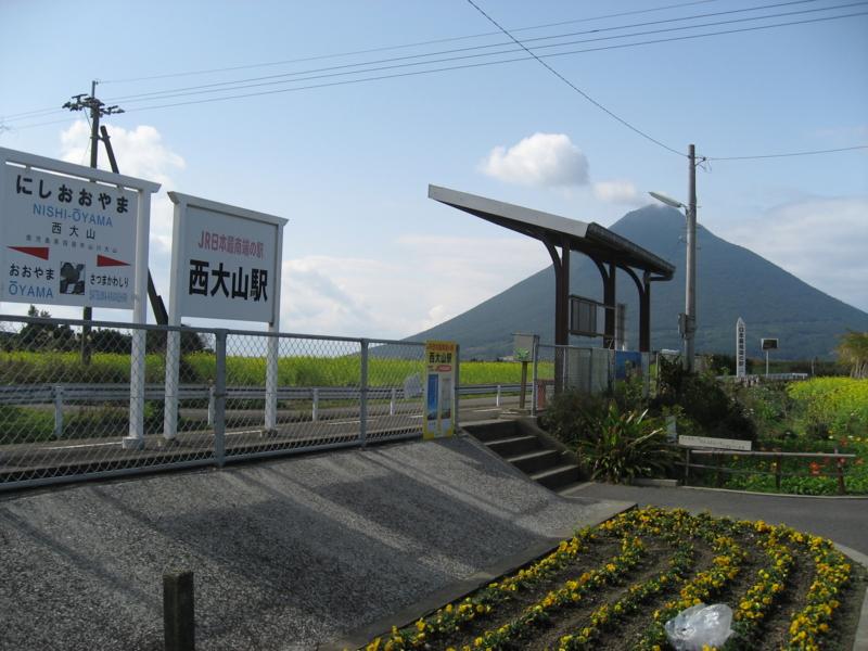 開聞岳とJR日本最南端・西大山駅 (鹿児島県指宿市)