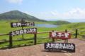 草千里ヶ浜(熊本県阿蘇)
