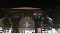 JR金沢駅 もてなしドーム  (石川県金沢市)