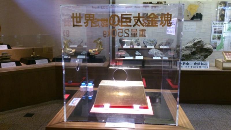 土肥金山の金塊(静岡県伊豆市)