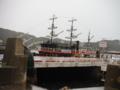 黒船(静岡県市下田市)