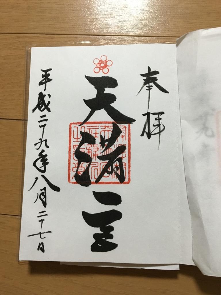f:id:skohaku:20170828010551j:plain