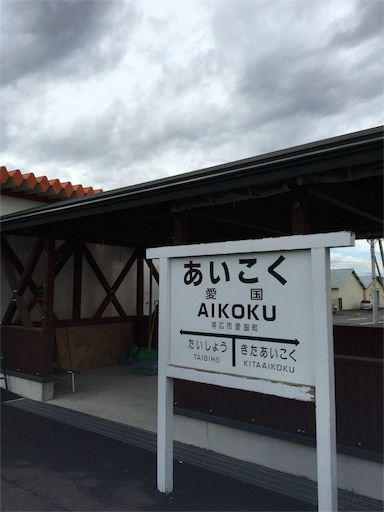 f:id:skohaku:20170915172541j:image