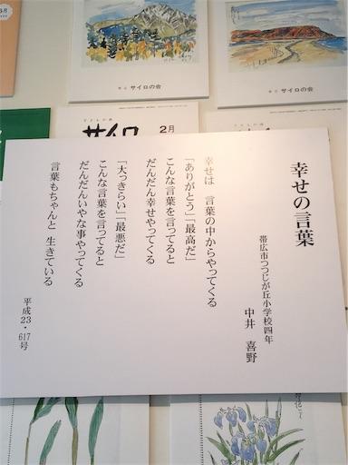 f:id:skohaku:20190924102631j:image