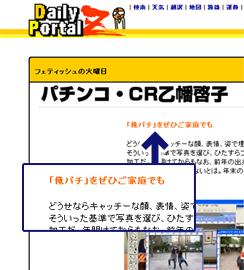 DPZ乙幡さん記事