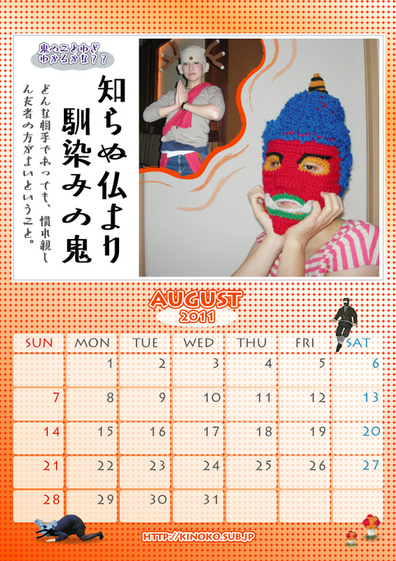 鬼ことわざカレンダー