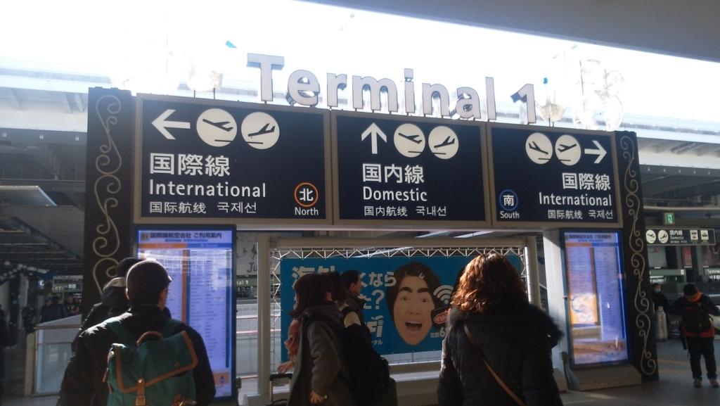 出発地の関西国際空港入り口