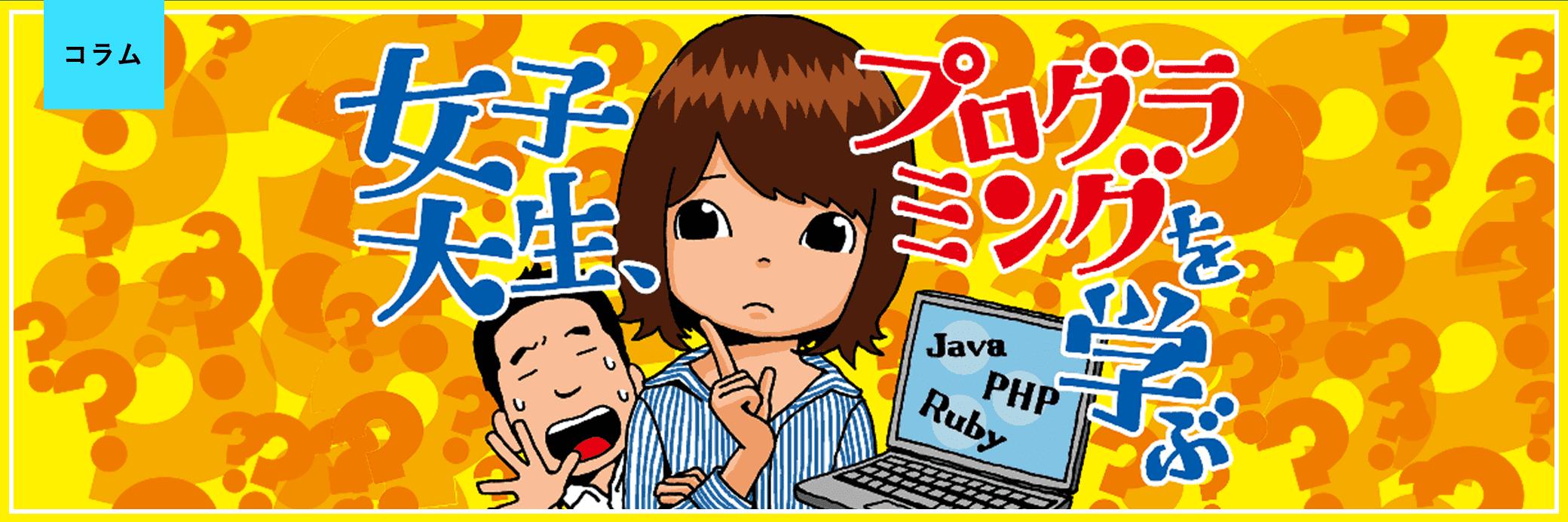 女子大生、プログラミングを学ぶ