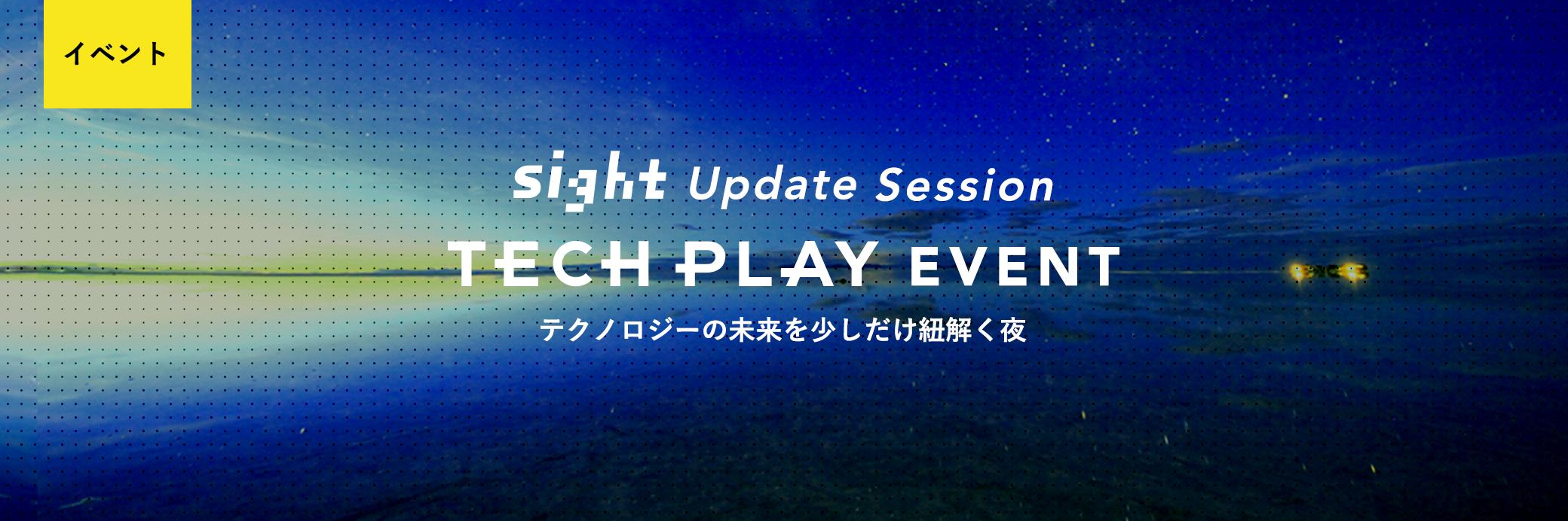 Technology sight Night  TECH PLAY EVENT  テクノロジーの未来を少しだけ紐解く夜