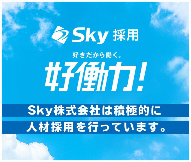 Sky採用ページへのバナー画像