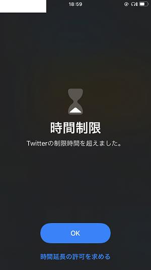 タイム パス コード スクリーン