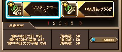 f:id:sky5000:20160919200041p:plain