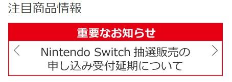 Nintendo switch 抽選販売延期に関してお知らせ
