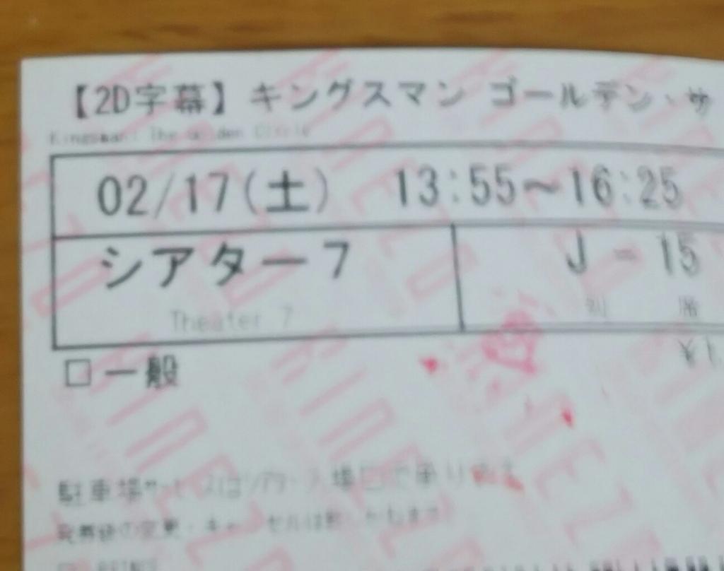 f:id:skyaya:20180217165051j:plain