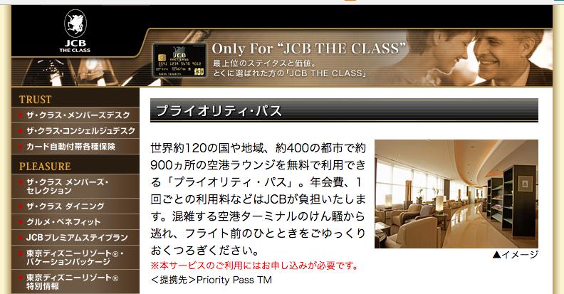 JCB THE CLASS(JCBザ・クラス)のプライオリティパス